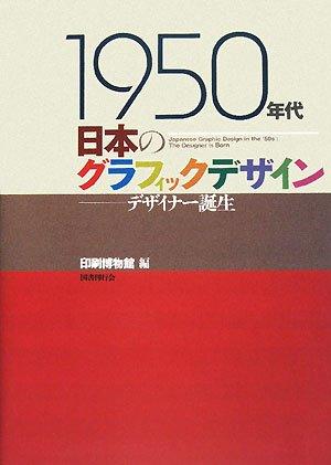 9784336050755: 1950's Japanese Graphic Design (Japanese Edition)