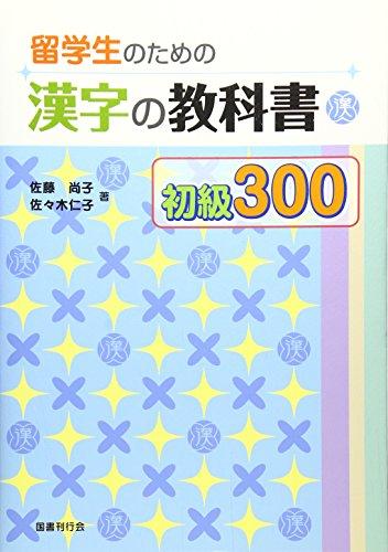 9784336051066: Ryugakusei no tame no Kanji no Kyokasho SHOKYU 300 - Japanese Writing Study Book