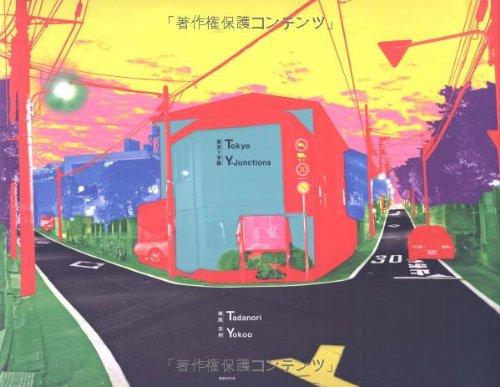 9784336051462: Tadanori Yokoo Tokyo Y-Junctions