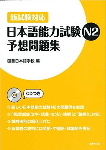 New JLPT Japanese Language Proficiency Test Nihongo: Kokusho Nihongo Gakko