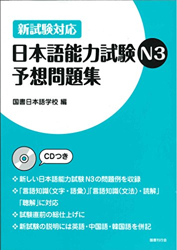 9784336051615: Softcover, ISBN 9784336051615 Publisher: Tokyo: Kokushokan- koukai, New book for Japanese Language Proficiency Preparation Level N3.