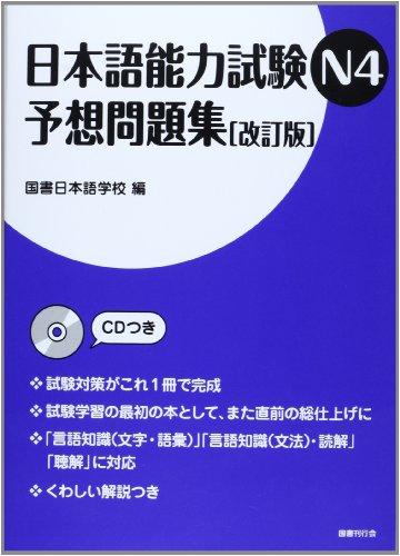 9784336057495: Nihongo nōryoku shiken enu yon yosō mondaishū