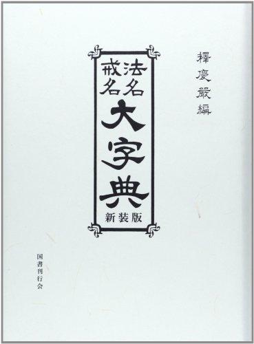 9784336057808: 法名戒名大字典 新装版