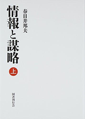 Joho to boryaku. 1.: Kunio Kasugai