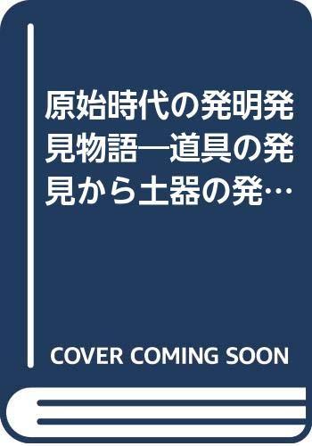 9784337042216: Genshi jidai no hatsumei hakken monogatari: Dogu no hakken kara doki no hatsumei made (Hatsumei hakken monogatari zenshu ; 1) (Japanese Edition)