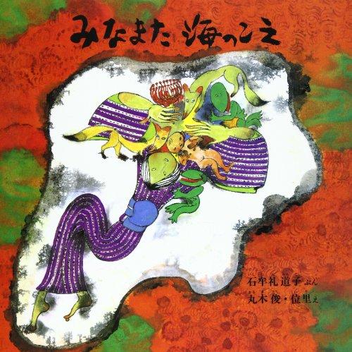 Minamata umi no koe (Kiroku no ehon): Michiko Ishimure