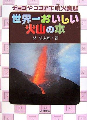 9784338186087: Sekaiichi oishii kazan no hon : choko ya kokoa de funka jikken