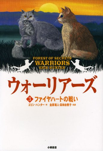 9784338240031: Warriors: Forest of Secrets (Japanese Edition)