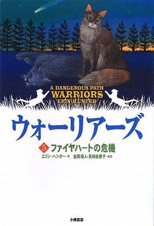 9784338240055: Warriors: A Dangerous Path (Japanese Edition)
