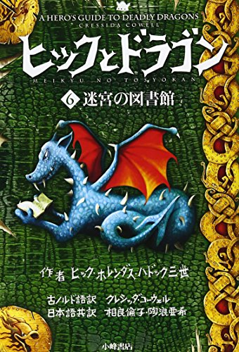 9784338249065: A Hero's Guide to Deadly Dragons (How to Train Your Dragon (Japanese)) (Japanese Edition)
