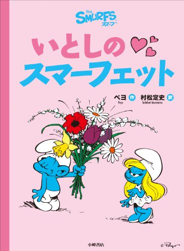 9784338267038: The Smurfs #4: The Smurfette (Japanese Edition)