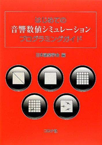 9784339008388: Hajimete no onkyō sūchi shimyurēshon puroguramingu gaido