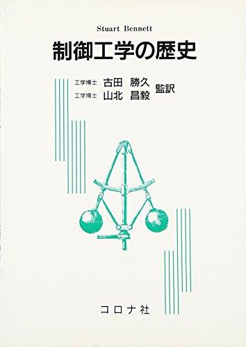 9784339031706: Seigyo kōgaku no rekishi