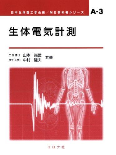 Seitai denki keisoku.: Yoshitake Yamamoto; Takao Nakamura