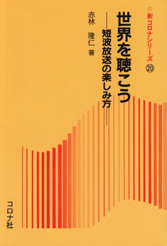 9784339076707: Sekai o kikō