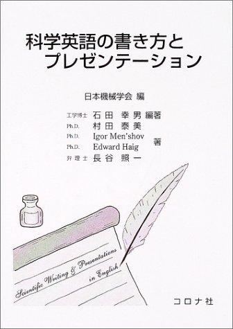 9784339077742: Kagaku eigo no kakikata to purezentēshon.