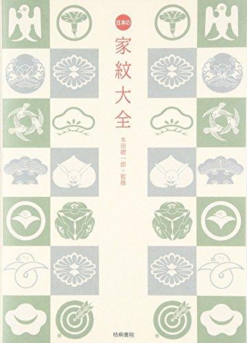 9784340031023: Encyclopedia Of Japanese Emblem