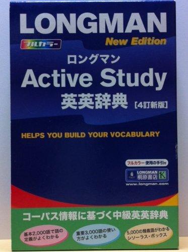 9784342103728: ロングマンActive Study英英辞典