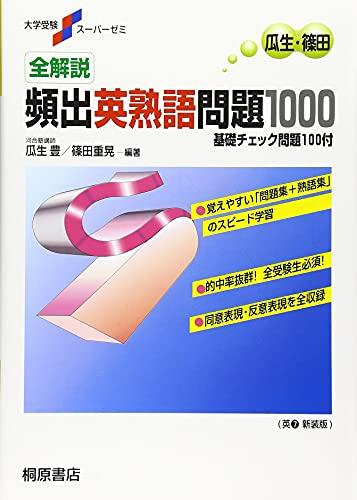 9784342742712: 全解説頻出英熟語問題1000―基礎チェック問題100付 (大学受験スーパーゼミ)