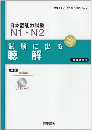 9784342881794: Nihongo Nōryoku Shiken Enu Ichi Enu Ni Shiken Ni Deru Chōkai: Nijūhachinichi Kansei