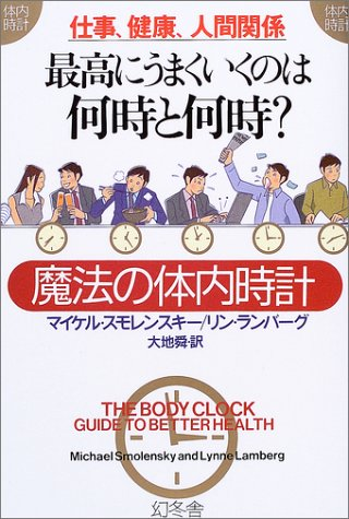 9784344003538: The Body Clock Guide to Better Health (Japanese Edition)
