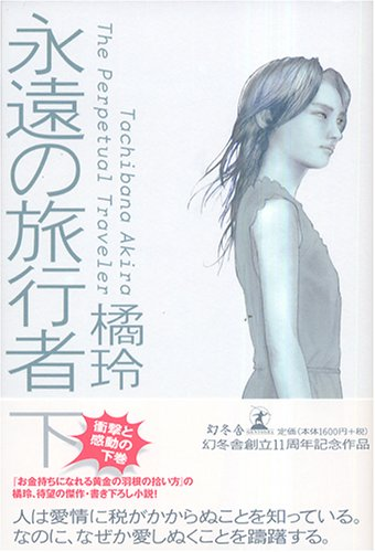 Travelers (Japanese Edition)