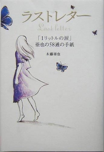 9784344010338: Rasuto reta : ichirittoru no namida aya no gojuhattsu no tegami / Last Letter [Japanese Edition]
