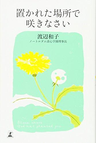 9784344021747: Okareta Basho de Sakinasai (Japanese Edition)