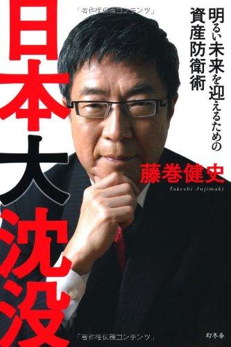 Nihon daichinbotsu : akarui mirai o mukaeru: editor: ToÌkyoÌ :