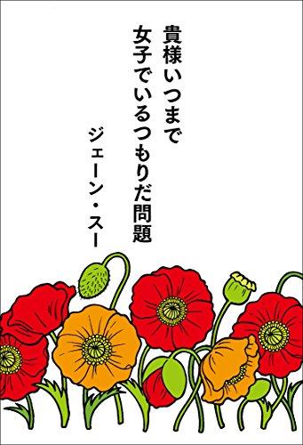 Kisama itsumade joshi de iru tsumori da mondai : onna wa shoÌ?gai ichi joshi de aru ga hatto ...