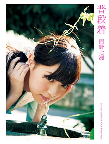 "9784344027091: Nishino Nanase First Photobook ""普段着"""