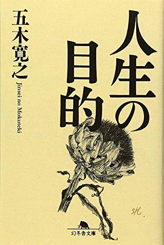 Jinsei no mokuteki [Japanese Edition]: Hiroyuki Itsuki