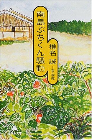 Minamijima-bukujin-soudo: Makoto Shiina