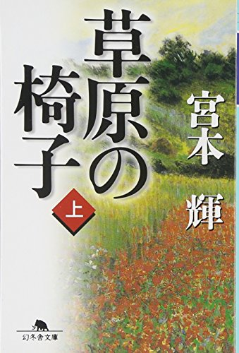 9784344401006: Chair of Grassland [Japanese Edition] (Volume # 1)