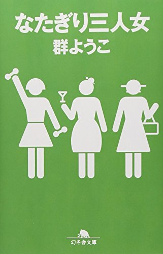 9784344402751: Natagiri Sannin Onna [Japanese Edition]