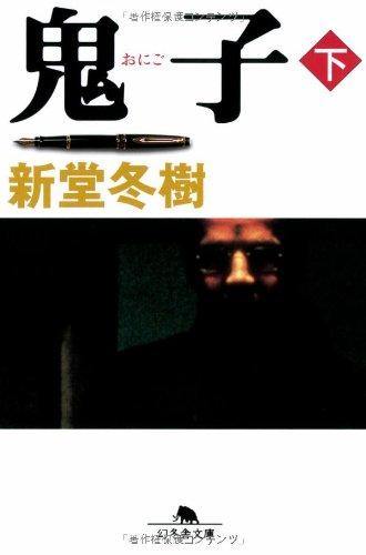 9784344403512: Onigo [Japanese Edition]