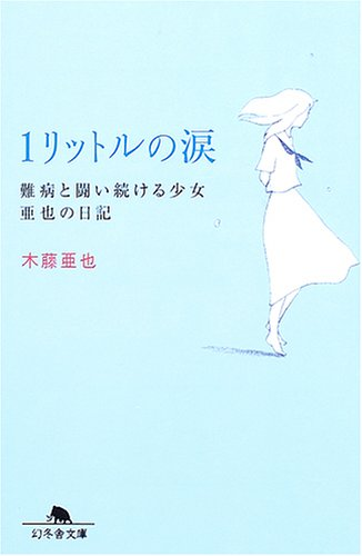 9784344406100: 1 Liter of Tears - Aya's Diary of the Girls Continue the Fight Against Diseases [In Japanese Languag