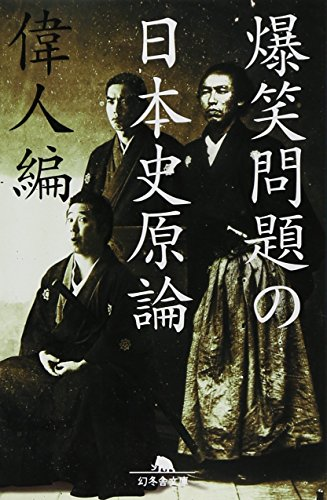 Japanese history Principles of great knitting of