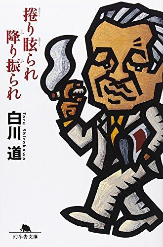 æ  ã  ç  ã  ã  é  ã  æ  ã  ã   (å »å  è  æ  åº«): Tooru Shirakawa