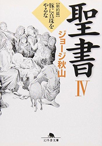 Seisho. 4 shin'yaku hen, Buta ni shinju: Jōji Akiyama