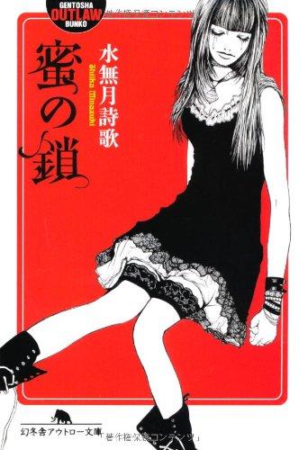 Mitsu no kusari: Shiika Minazuki