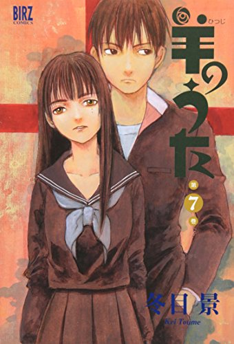 9784344801981: 7 (Hitsuji no Uta [Barz C]) (in Japanese)