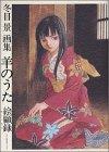 9784344802261: Fuyumi Kei Gashu: Hitsuji no Uta Kaikoroku