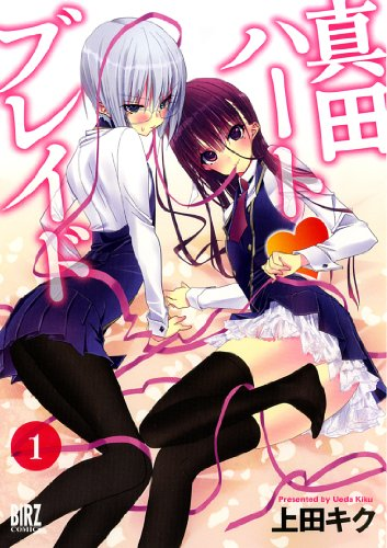 9784344825307: Sanada Heart Blade - Vol.1 (Birds Comics) Manga