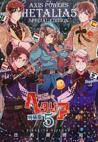 9784344825642: HETALIA 5 Axis Powers SPECIAL EDITION (JAPAN IMPORT)