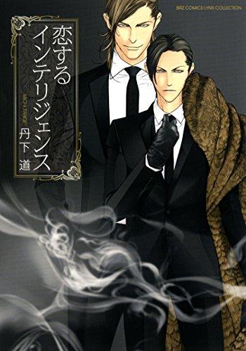 Koisuru interijensu.: Michi Tange
