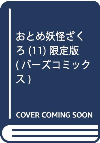 9784344836082: おとめ妖怪ざくろ (11) 限定版 (バーズコミックス)