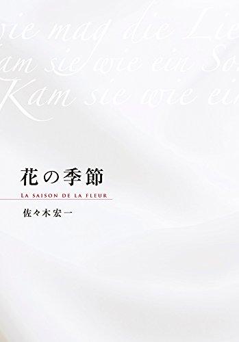 9784344971554: Hana no kisetsu.