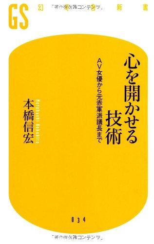 9784344980334: Kokoro o hirakaseru gijutsu : AV joyū kara moto sekigunha gichō made