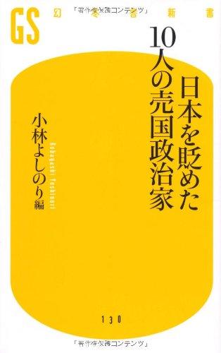 9784344981300: Nihon o otoshimeta j10-nin no baikoku seijika